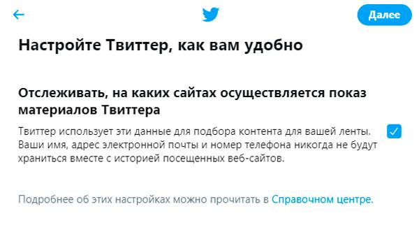 kak_zaregistrirovatsya_v_tvittere.3.jpg