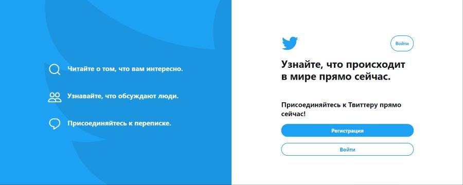 Registratsiya-v-tvitter-cherez-sajt.jpg