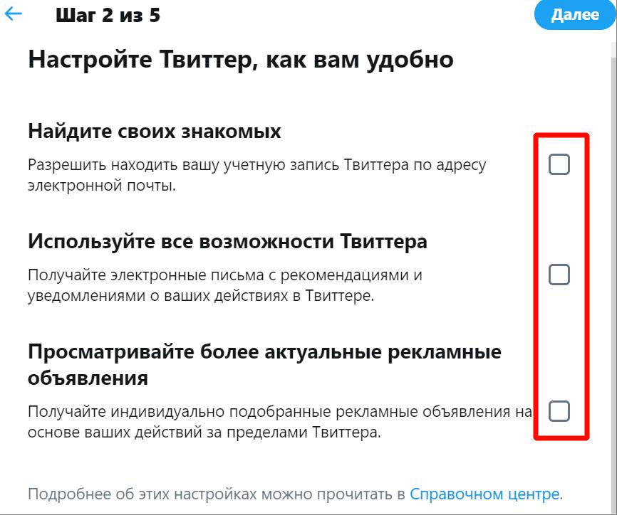 Sozdanie-uchetnoj-zapisi-v-tvitter.png