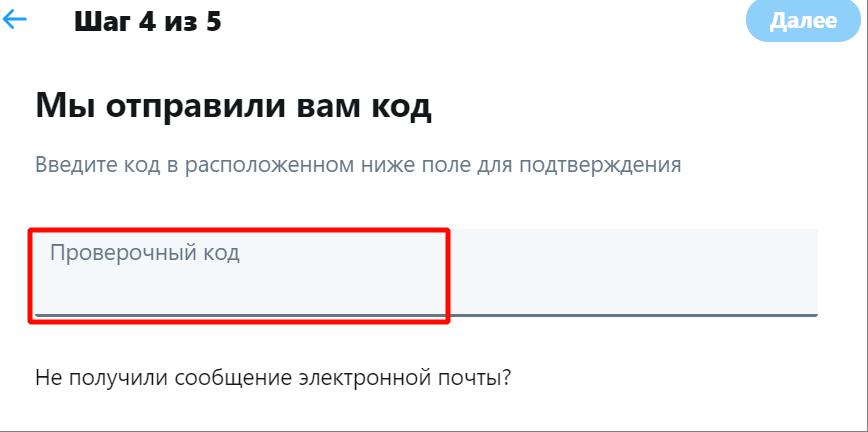 Vvedenie-koda-podtverzhdeniya-registratsii.png