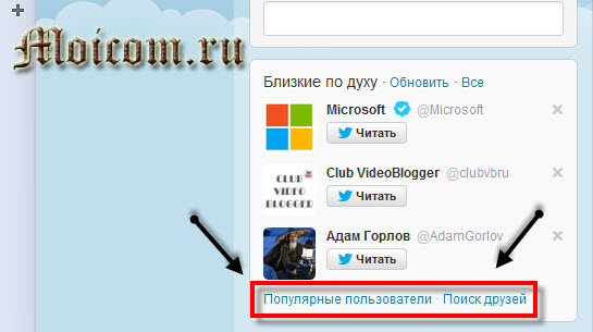 Tvitter-registratsiya-poisk-druzey.jpg