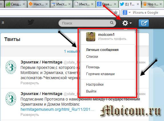 Tvitter-registratsiya-zahodim-v-nastroyki.jpg