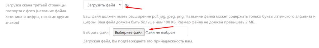 загрузить файл на портале единый урок рф