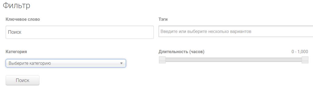 фильтр при выборе курсов на официальном сайте единый урок рф