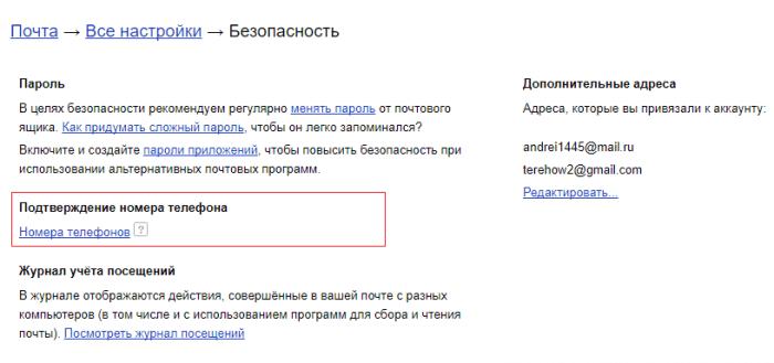 kak-zashhitit-akkaunt-yandex-700x329.png