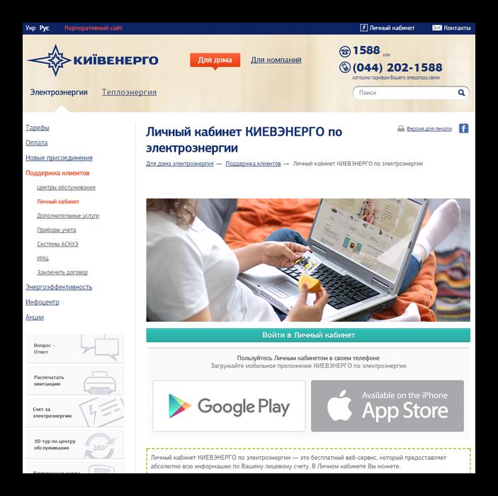 kievenergo-ofitsialnyj-sajt.png