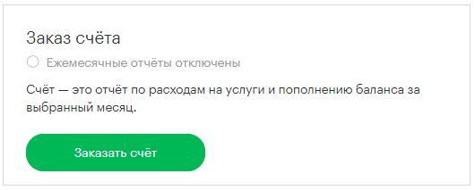 detalizatsiya-zvonkov-megafon-2.jpg