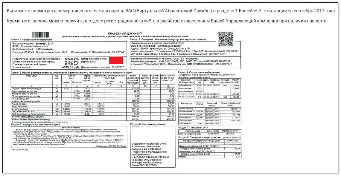 zhilfond_krasnoyarsk_peredat_pokazaniya_step1.jpg