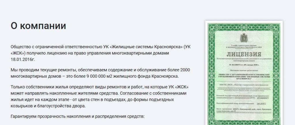 jilfond-krasnoyarsk-3-1024x436.jpg