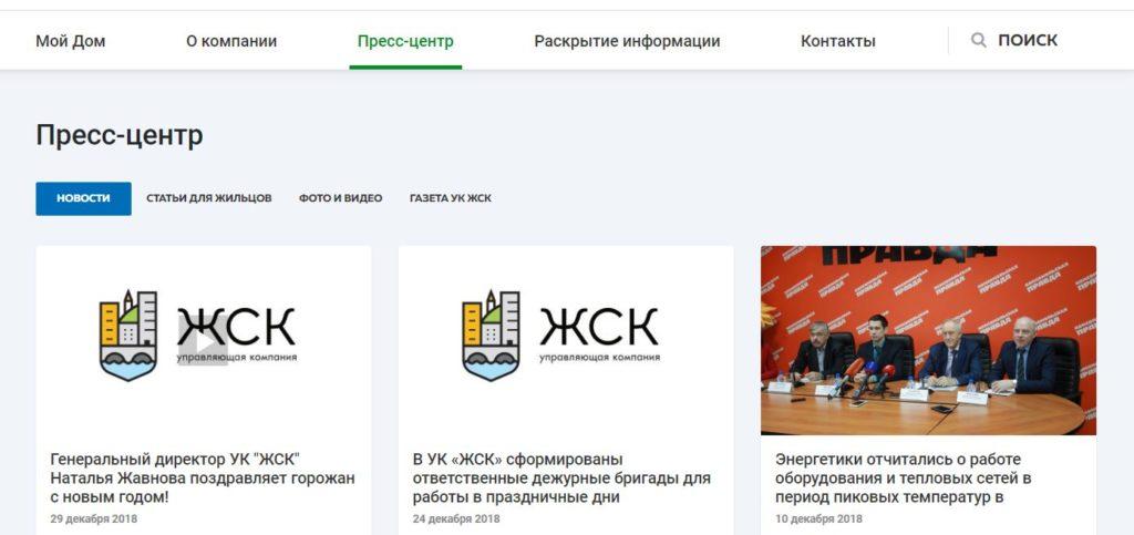 jilfond-krasnoyarsk-4-1024x483.jpg