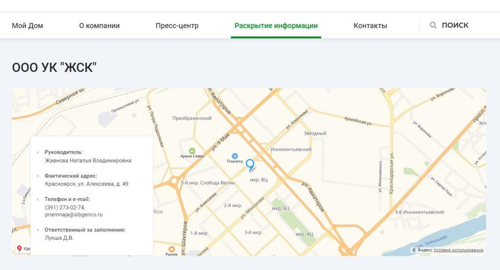 jilfond-krasnoyarsk-5-1024x553.jpg