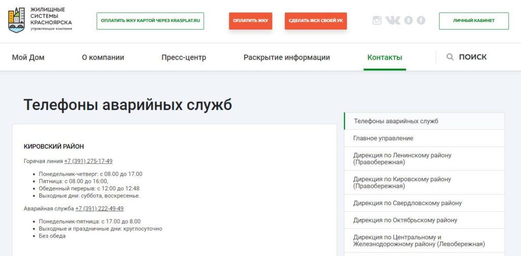 jilfond-krasnoyarsk-6-1024x503.jpg