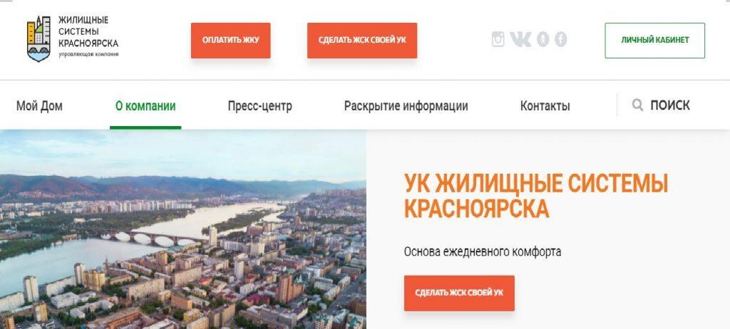 jilfond-krasnoyarsk-2-1024x462.jpg