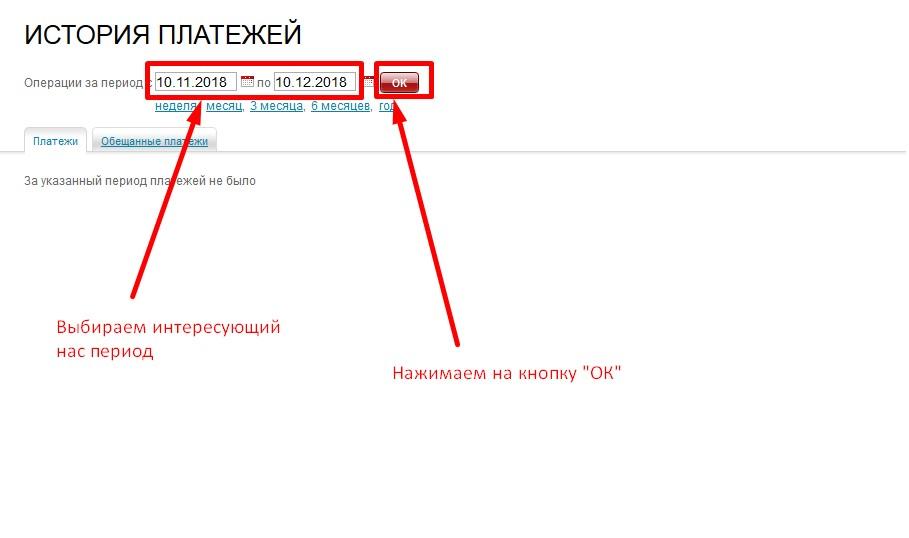 stranica-istoriya-platezhei.jpg