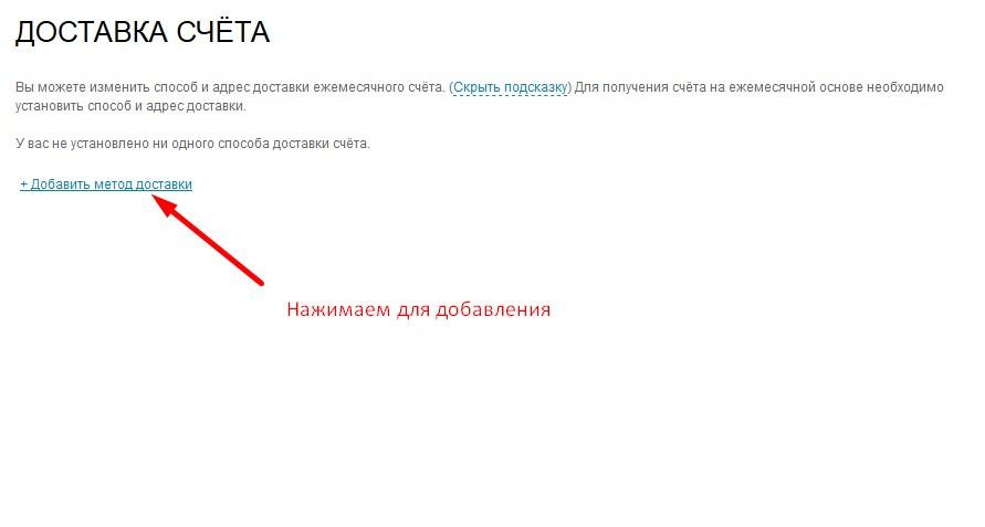 stranica-dostavka-scheta.jpg