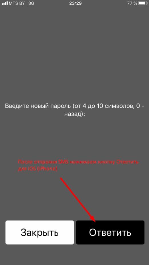 ustanovka-parolya.jpg