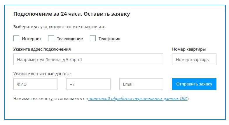 lichnyj-kabinet-omskie-kabelnye-seti%20%282%29.png