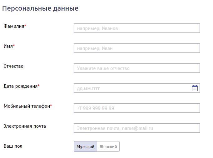 Anketa-na-ofitsialnom-sajte.jpg