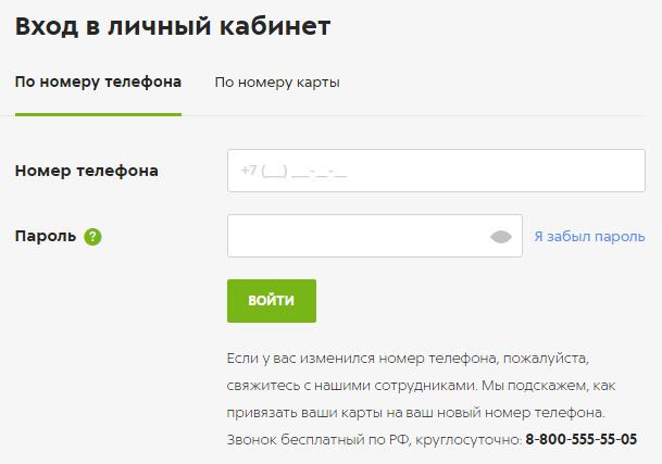 2018-09-27-19-41-23-Vhod-v-lichnyj-kabinet-VYRUCHAJ-karta-Opera.jpg