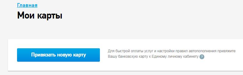 rostelekom-lichnyj-kabinet-10-1-1.png