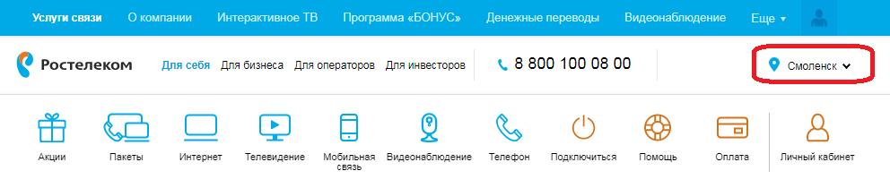 rostelekom-lichnyj-kabinet-19-1.png