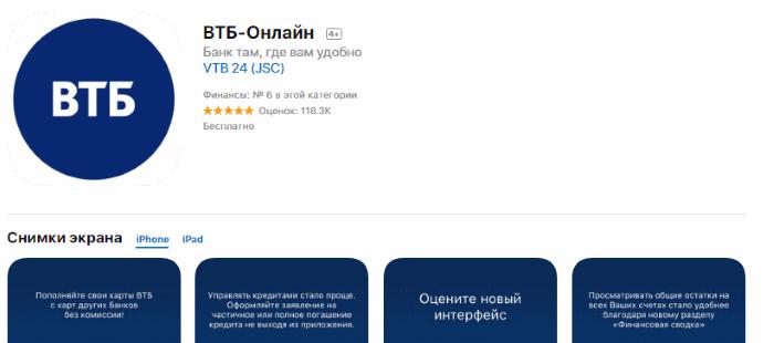 vtb-onlayn-v-app-store.png