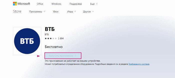 vtb-onlayn-v-microsoft-store.png