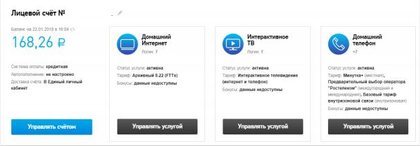 rostelekom-lichnyj-kabinet-11.png