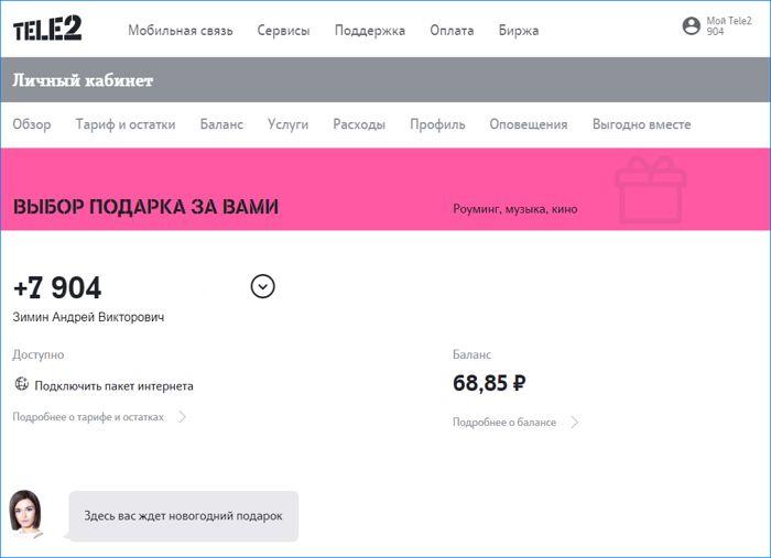 lichnyy-kabinet-tele-2.jpg