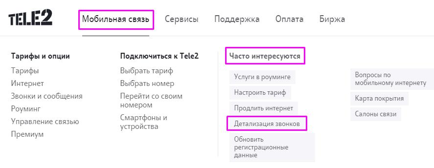 menyu-detalizatsiya-zvonkov.png