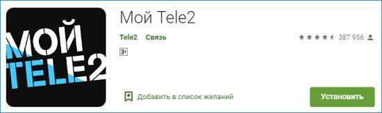 moy-tele-2-ustanovit.jpg