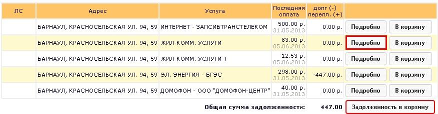 sistema-gorod-vhod-v-lichnyj-kabinet-7.jpg