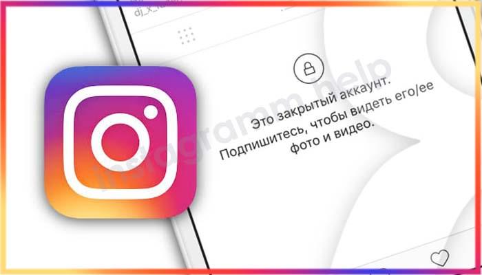 kak-posmotret-zakrytyj-profil-v-instagram.jpg