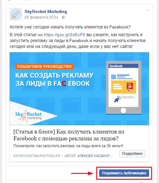 zapusk-prodvizheniya.png