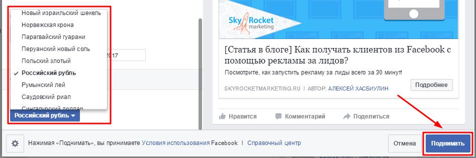 oplata-pprodvizheniya-publikatsii-na-fejsbuk.png