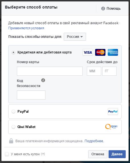 sposoby-oplaty-prodvizheniya-posta.png