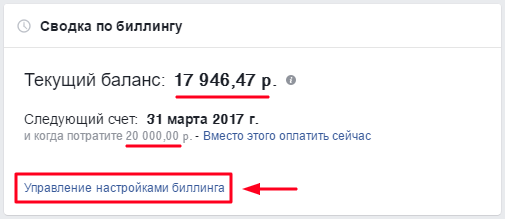 svobda-po-billingu.png