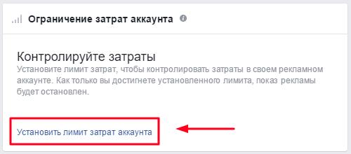 ustanovit-limit-akkaunta.png