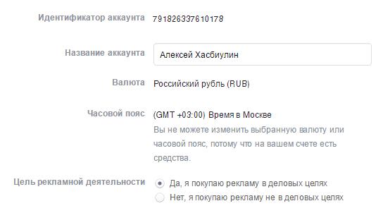 informatsiya-reklamnyj-akkaunt.png