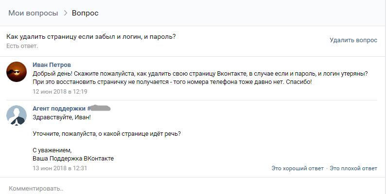 kak-udalit-stranicu-v-kontakte-esli-zabyl-login-i-parol.png