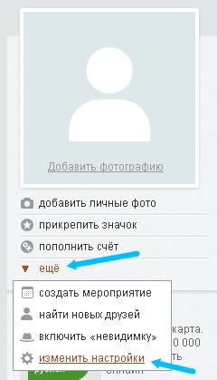 kak_pomenyat_parol_v_odnoklassnikah.png