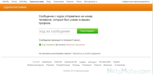 pomenyat-parol-v-ok-11-500x251.jpg