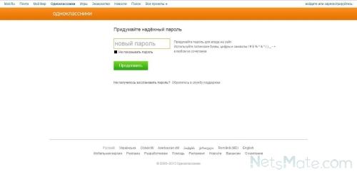 pomenyat-parol-v-ok-13-500x245.jpg