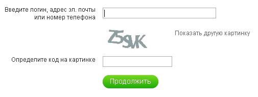 pomenyat_parol_v_odnoklassnikah_kak_vosstanovit.png