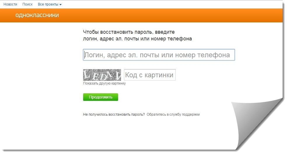 kak-smenit-parol-v-ok_5.png