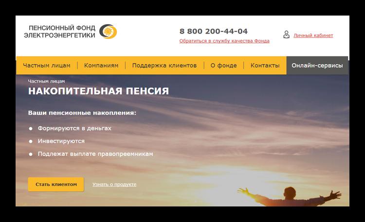npf-elektroenergetiki-ofitsialnyj-sajt.png