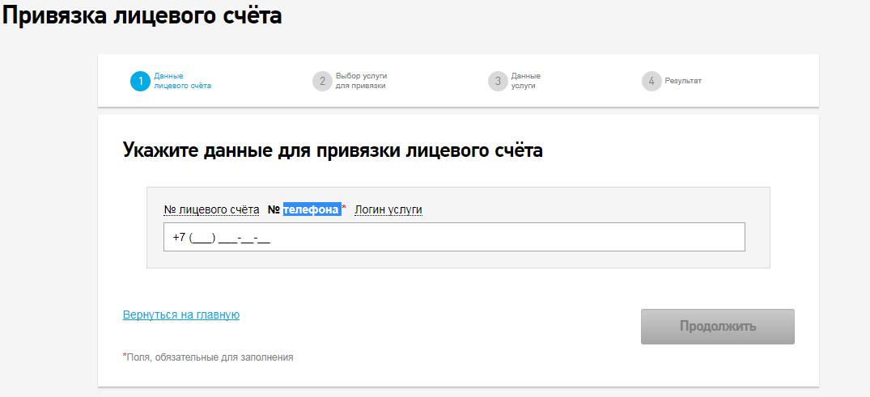 rostelekom-lichnyj-kabinet-9.png
