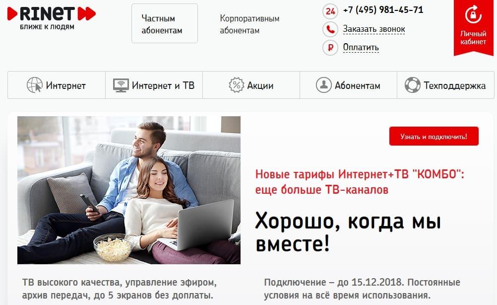 Vozmozhnosti-lichnogo-kabineta-Rinet-RiNet.jpg