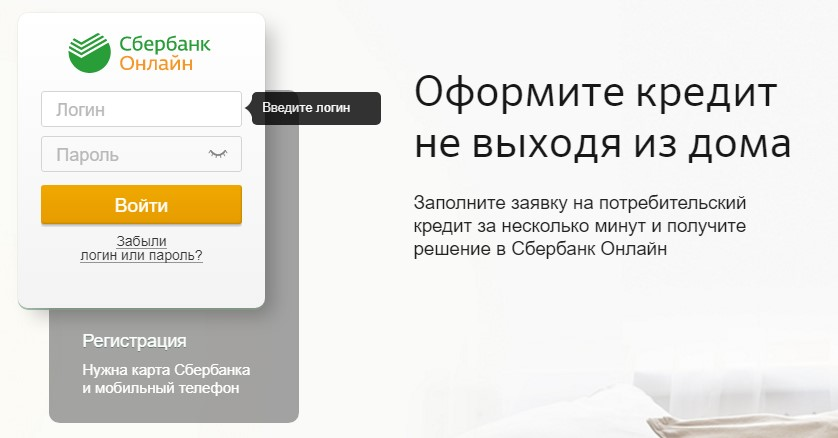 kak-posmotret-graficheskuju-vypisku-v-sberbank-onlajn-cherez-telefon.jpg