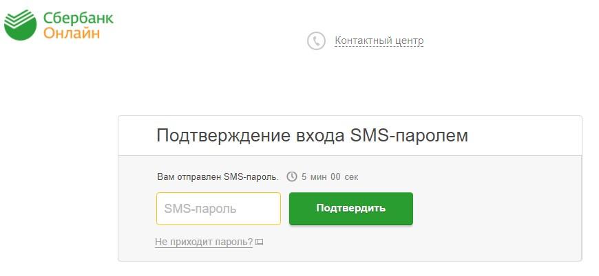 graficheskaja-vypiska-sberbank-kak-posmotret.jpg